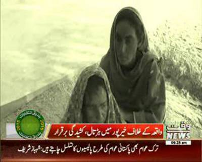 Victims of Saniha Khairpur Buried in Mirpur