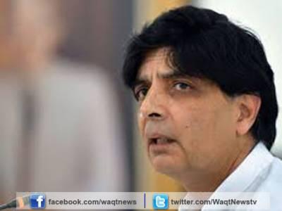 وزیرداخلہ نے اسلام آباد سیف سٹی منصوبے کی تکمیل کے لئے تیس نومبر کی ڈیڈ لائن دے دی.