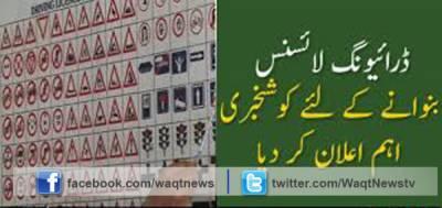 لائسنس بنوانے کیلئے خوار ہونے والے کراچی کے باسیوں کیلئے خوش خبری ہے