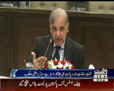 Shahbaz Sharif Press Conference