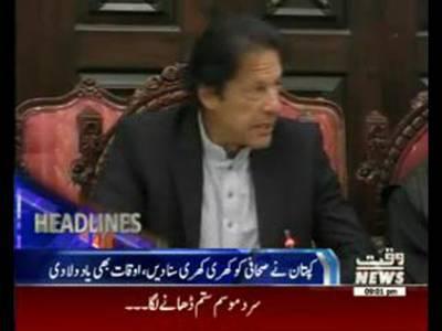 Waqtnews Headlines 09:00 PM 03 November 2015
