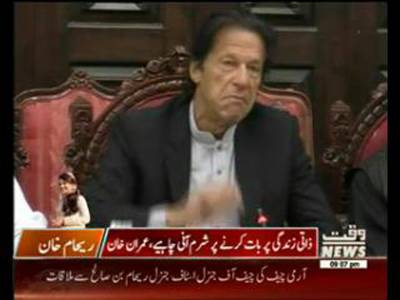 Imran Khan became Angry About Asking Reham Khan