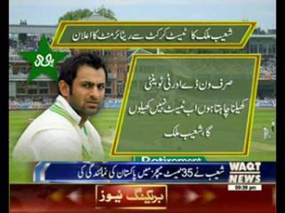 Shoaib Malik Retired From Test Cricket