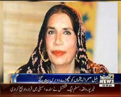 Bulbul-e-Sehra BIBI RESHMA Passed 2 Years Ago