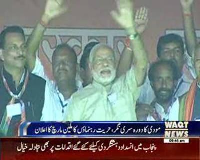 Indian forces detain Hurriyat leaders ahead of Modi's IHK rally