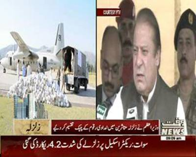 PM Nawaz sharif's visits to earthquake affected areas