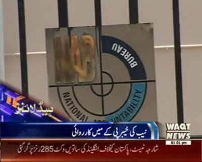 Waqtnews Headlines 01:00 PM 03 November 20015