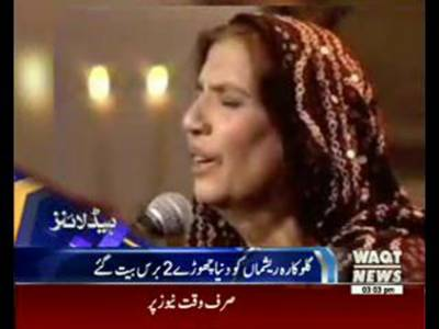 Waqtnews Headlines 03:00 PM 03 November 2015