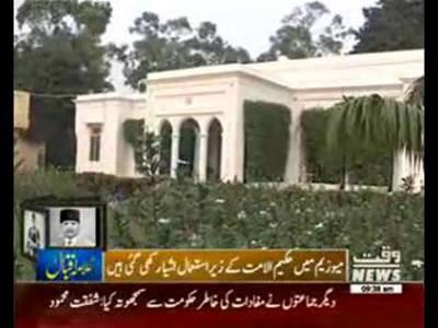 Allama Iqbal Museum Javed Manzil Lahore