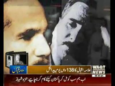 Allama Iqbal's 138th birthday today