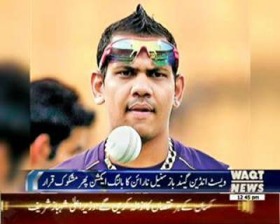 Sunil Narine pulled up For Suspect Bowling Action