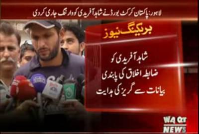 پاکستان کرکٹ بورڈ کا پاک بھارت کرکٹ سے متعلق بیان دینے پر ٹی ٹوئنی کپتان شاہد آفریدی کو وارننگ