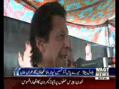 Imran khan Vs Bilawal Bhutto funny But Interesting