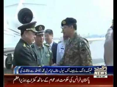 Top Chinese military official arrives in Islamabad
