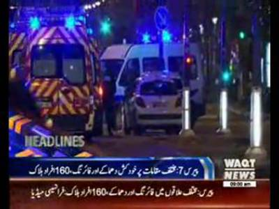 Waqtnews Headlines 09:00 AM 14 November 2015