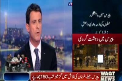دیگر یورپی ملکوں میں بھی مزید کارروائیاں کرنے کی تیاریاں کی جا رہی ہیں گزشتہ شب پیرس حملوں میں ملوث افراد کی تلاش میں ڈیڑھ سو چھاپے مارے گئے:فرانسیسی وزیر اعظم