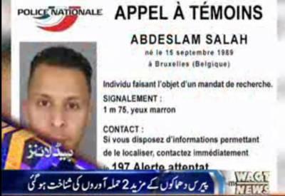 پیرس حملے میں ہلاک ہونیوالے چار دہشت گردوں کی شناخت ہو گئی ہے