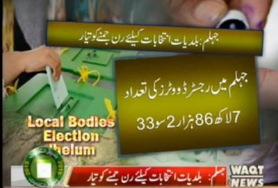 جہلم میں مقامی حکومتوں کے انتخابات کا رن جمنے کو ہے