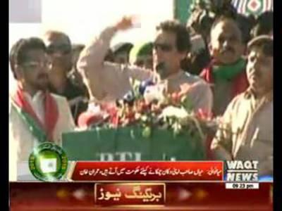 Imran Khan Criticize Nawaz Sharif And Government