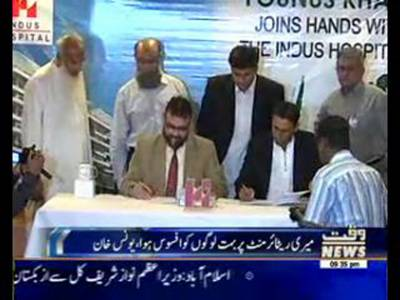 Younis Khan MOU Signing With Indus Hospital