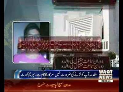 Zain Murder Case Update