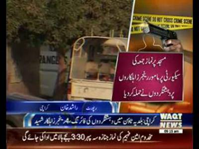 4 Rangers Personnels killed in Karachi Terror Attack