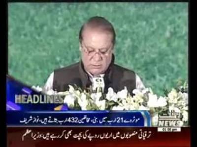 Waqtnews Headlines 01:00 PM 21 November 2015