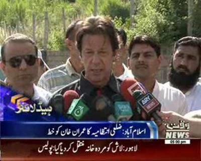Waqtnews Headlines 05:00 PM 21 November 2015