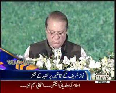 Waqtnews Headlines 09:00 PM 21 November 2015