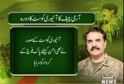 راحیل شریف نے کہا ہے کہ پاکستان کو عالمی امن کیلئے اپنے تاریخی کردار پر فخر ہے