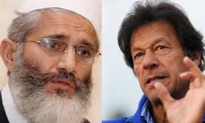 جماعت اسلامی اور تحریک انصاف کی ریلی، عمران خان ،سراج الحق ٹرک پرسوار