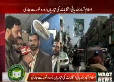 راولپنڈی اور اسلام آباد میں بلدیاتی انتخابات کی تیاریاں عروج پر نظرآرہی ہیں