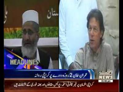 Waqtnews Headlines 01:00 PM 28 November 2015
