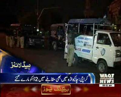 Waqtnews Headlines 09:00 AM 28 November 2015