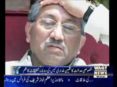 What's next in the Musharraf treason saga