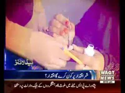 Waqtnews Headlines 03:00 PM 30 November 2015