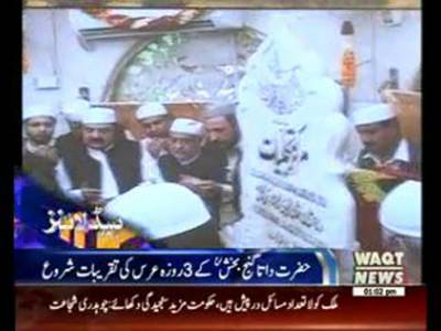 Waqtnews Headlines 01:00 PM 01 December 2015