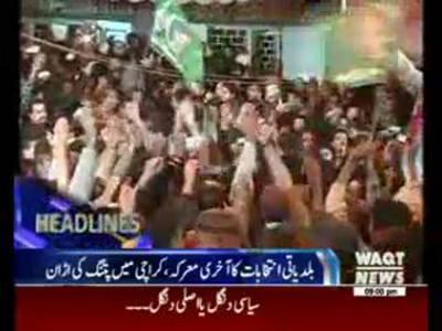 Waqtnews Headlines 09:00 PM 05 December 2015