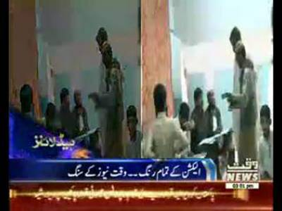 Waqtnews Headlines 03:00 PM 05 December 2015