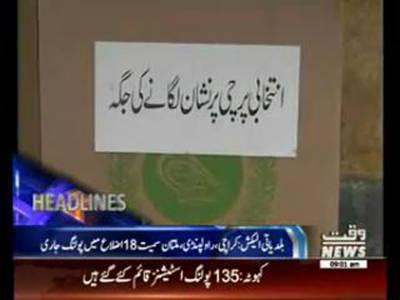 Waqtnews Headlines 09:00 AM 05 December 2015