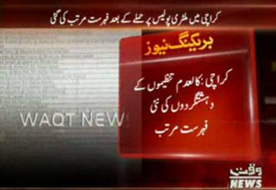 وزیرداخلہ سندھ کی ہدایت پر کالعدم تنظیموں سے وابستہ دہشتگردوں کی نئی فہرست مرتب کرلی گئی
