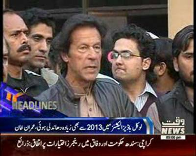 Waqtnews Headlines 05:00 PM 07 December 2015