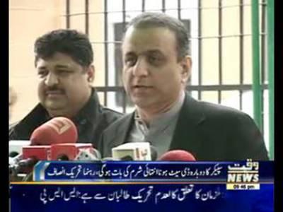 Aleem Khan About Ayaz Sadiq De Rail from Seat of Speaker