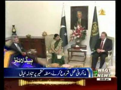 Waqtnews Headlines 05:00 PM 09 December 2015