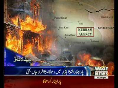 Waqtnews Headlines 01:00 PM 13 December 2015