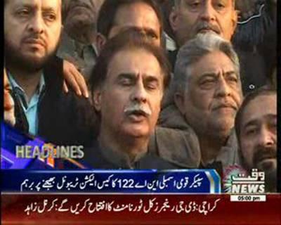Waqtnews Headlines 05:00 PM 13 December 2015