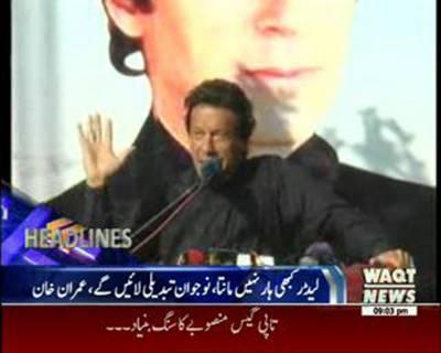 Waqtnews Headlines 09:00 PM 13 December 2015