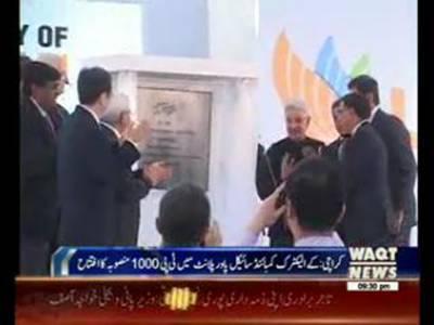 Khawaja Asif inauguration Karachi Electric Combined Cycle Power Plant project