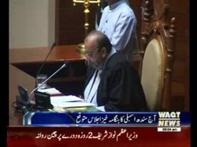 Sindh Assembly Resolution on Sindh Rangers' powers