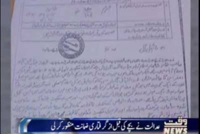 اسلام آباد پولیس نے ڈھائی سالہ بچے کے خلاف چوری اور عمارت پر قبضہ کرنے کا مقدمہ درج کر لی